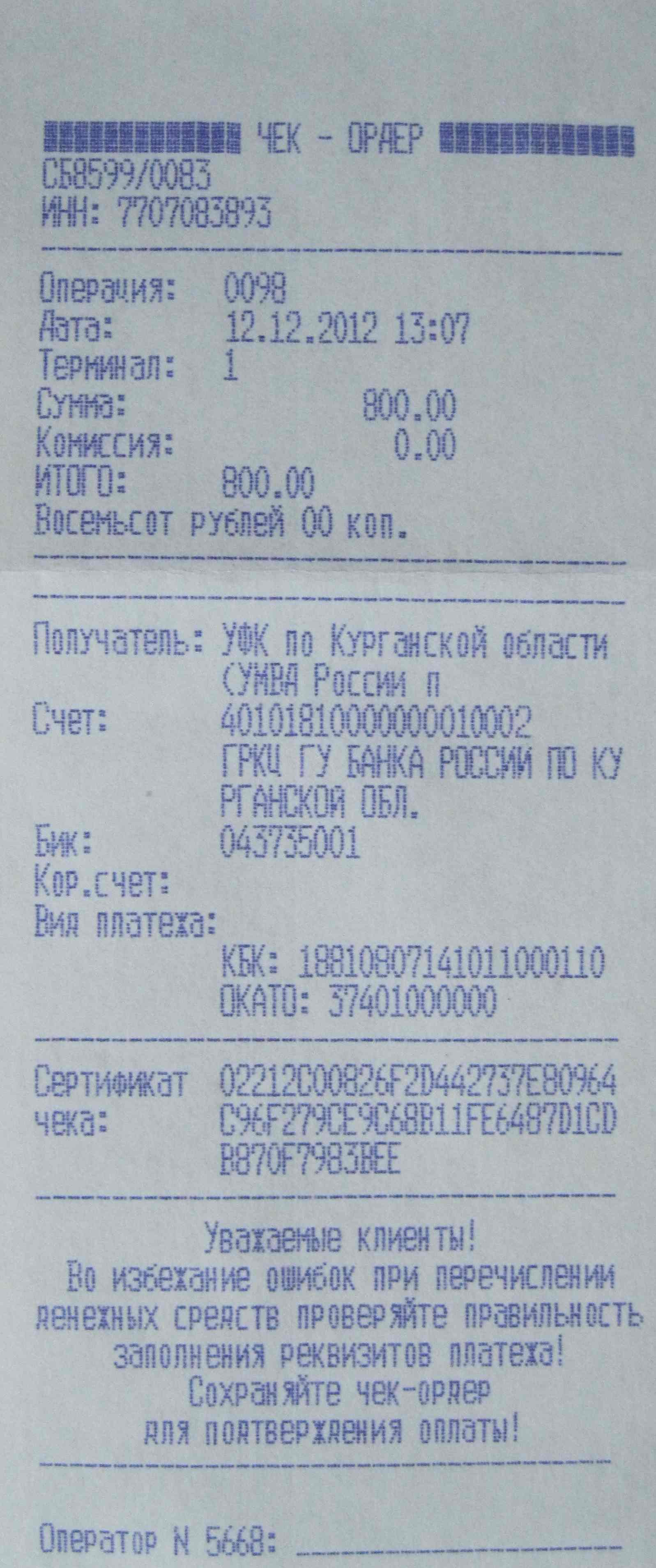 где можно оплатить госпошлину за сведения из егрюл такси Лунный